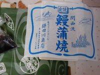 D060702kamata_no_unagi